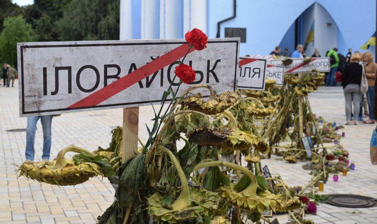 Прокуратура направила до Гааги інформацію про злочини РФ щодо страти бійців ЗСУ під Іловайськом і Дебальцевим