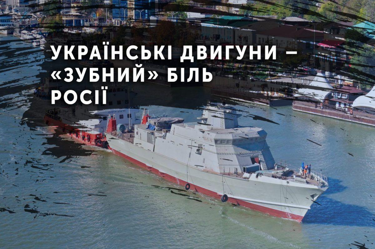 Українські двигуни – «зубний» біль Росії