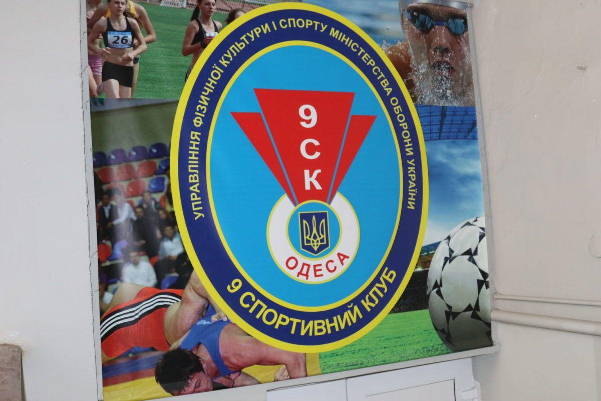 В Одесі активно реконструюють об'єкти спортклубу Міноборони