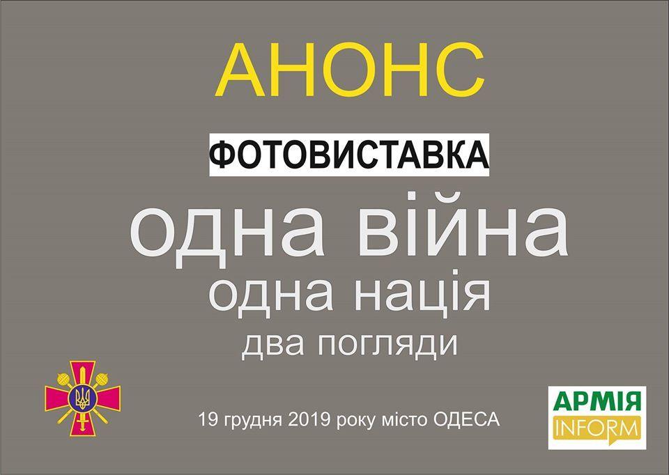 Завтра в  Одесі розпочне свою роботу унікальна фотовиставка «Одна війна – одна нація – два погляди»