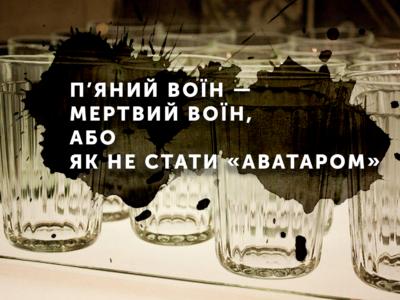 П'яний воїн — мертвий воїн, або Як не стати «аватаром»