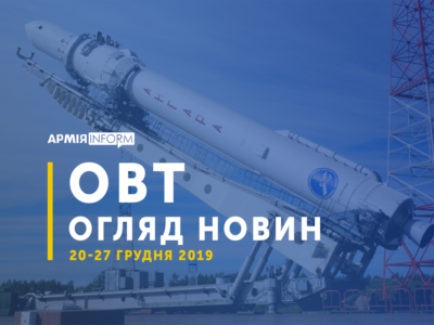 Підсумки тижня ОВТ: рекорд китайського військового кораблебудування, новий російський «Форпост» та безперспективність ракети «Ангара»