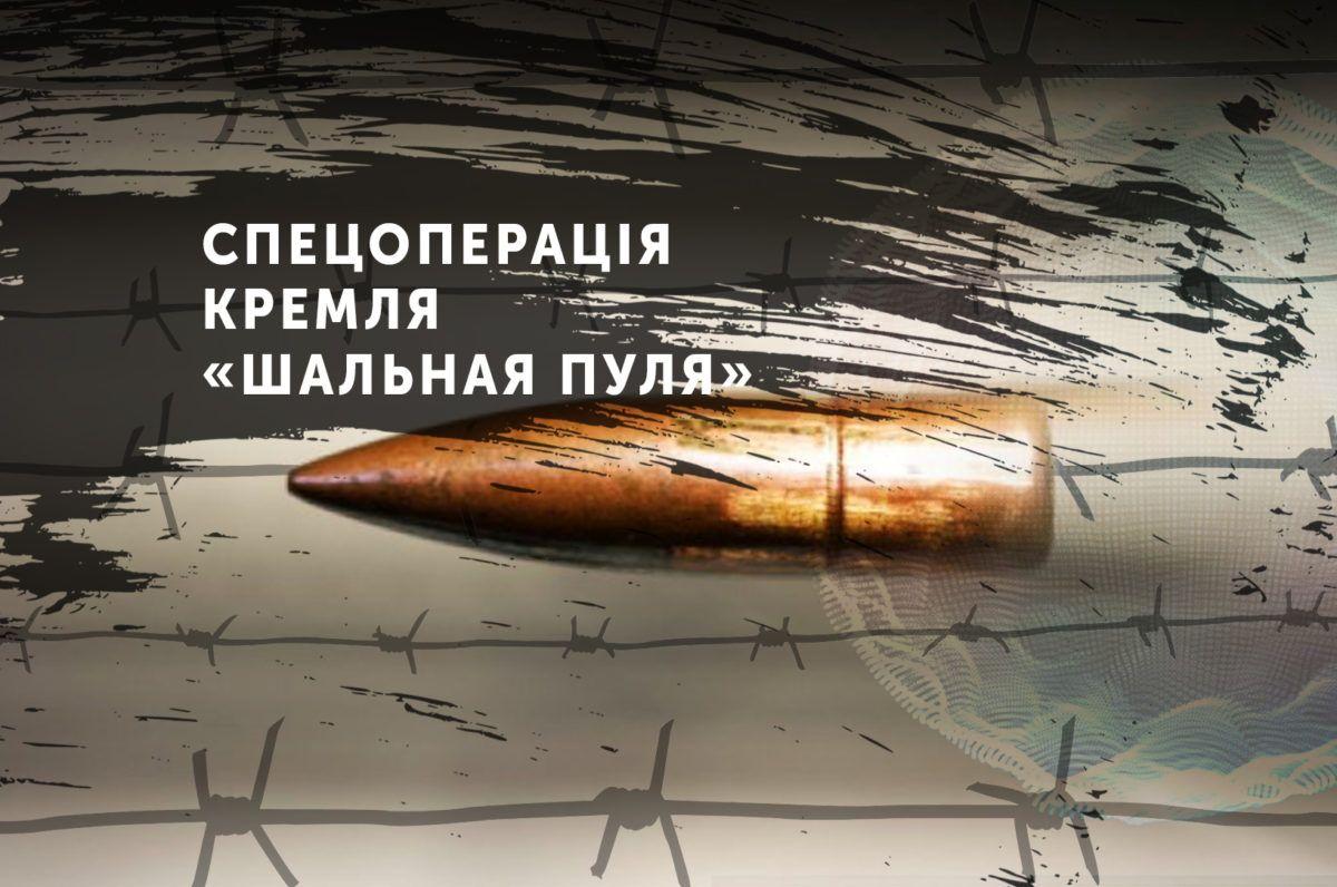 Спецоперація Кремля «Шальная пуля»
