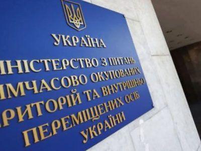 На Луганщині презентували концепцію створення Ради внутрішньо переміщених осіб