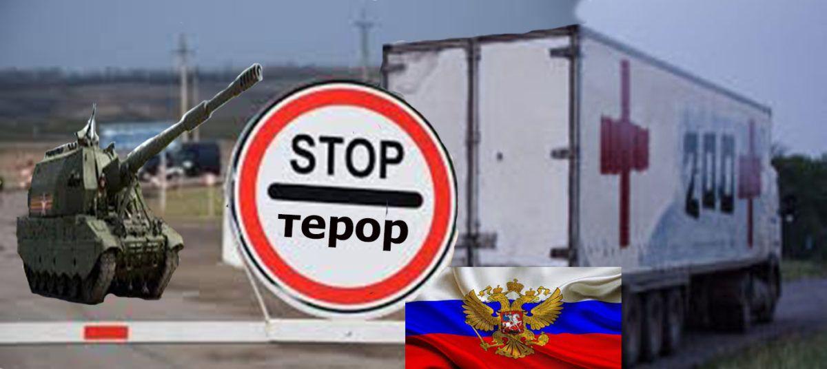 Спецслужби РФ підготували криваву провокацію і планують реалізувати її сьогодні вночі!