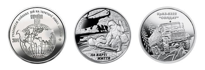 На честь військових Нацбанк випустив пам'ятні монети