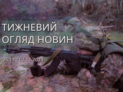 Підсумки армійського тижня: розведення військ, активізація міжнародної співпраці та аналіз 2019 року