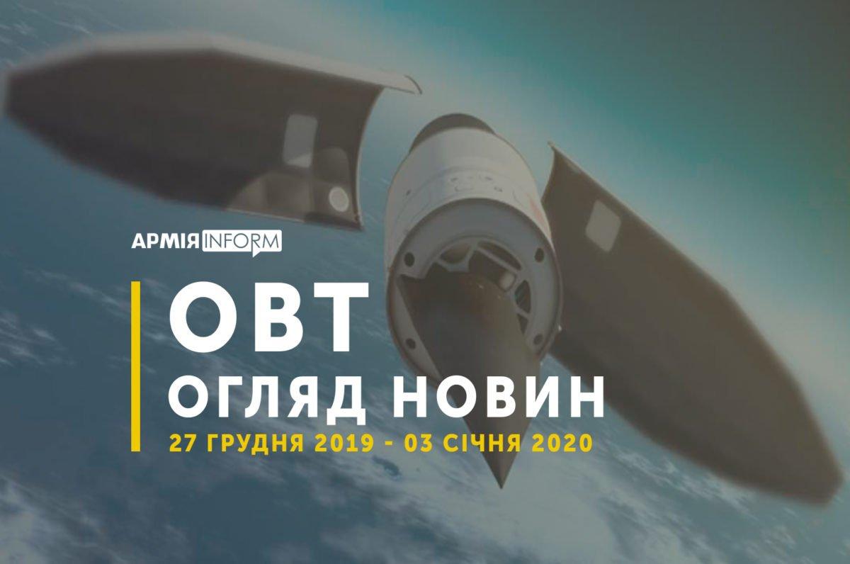 Підсумки новорічного тижня ОВТ: рекорд постачання F-35, дебютний південнокорейський Global Hawk і перший російський полк з гіперзвуковим планувальним крилатим бойовим блоком «Авангард»