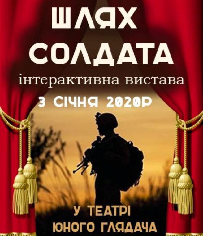 «Шлях солдата», або Вистава не для снобів