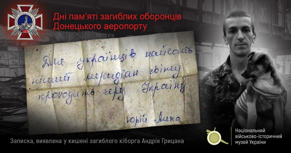 20 січня в Києві відбудеться презентація «Мартирологу», присвяченого захисникам Донецького аеропорту