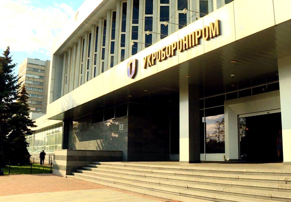 Дев'ять підприємств «Укроборонпрому» виставлено на приватизацію