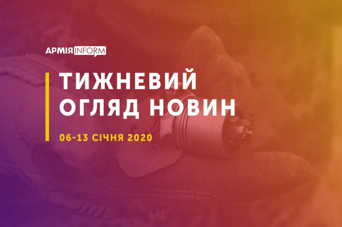 Підсумки армійського тижня: активізація російських розвідників та посилення підготовки ЗСУ
