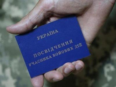 Закон про надання добровольцям статусу УБД набув чинності