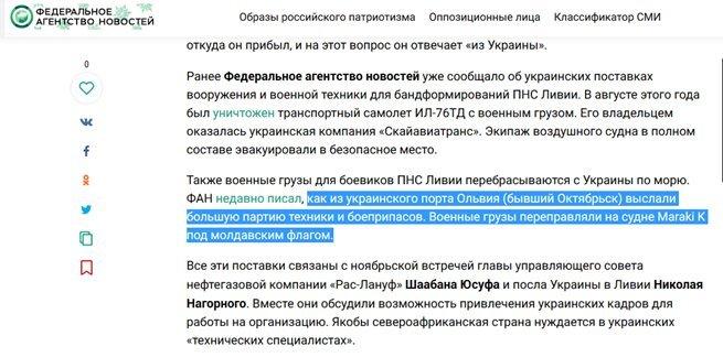 Чи є в Лівії українські найманці?