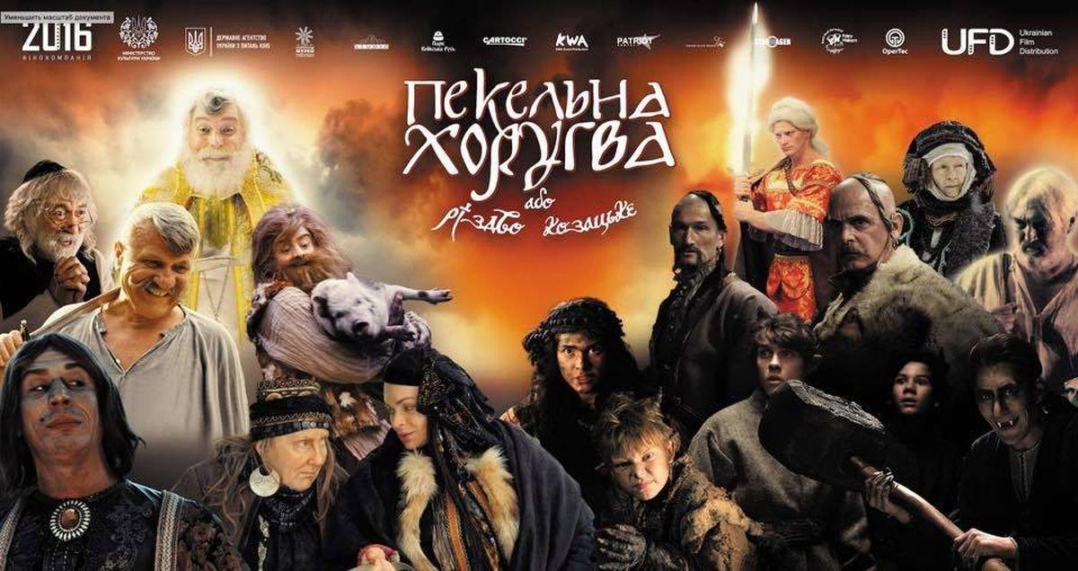 У Краматорську презентували український фільм-казку «Пекельна Хоругва, або Різдво Козацьке»