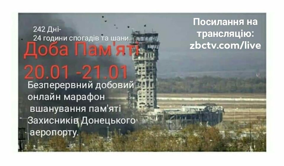 Безперервний добовий он-лайн марафон вшанування пам'яті всіх захисників Донецького аеропорту