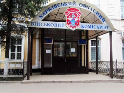 На Харківщині близько 8000 юнаків 2003 року поставлять на військовий облік