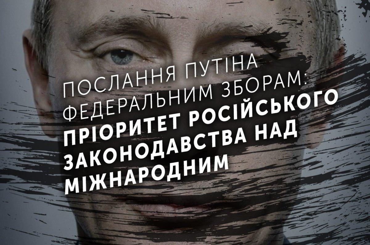 Послання Путіна Федеральним зборам: пріоритет російського законодавства над міжнародним