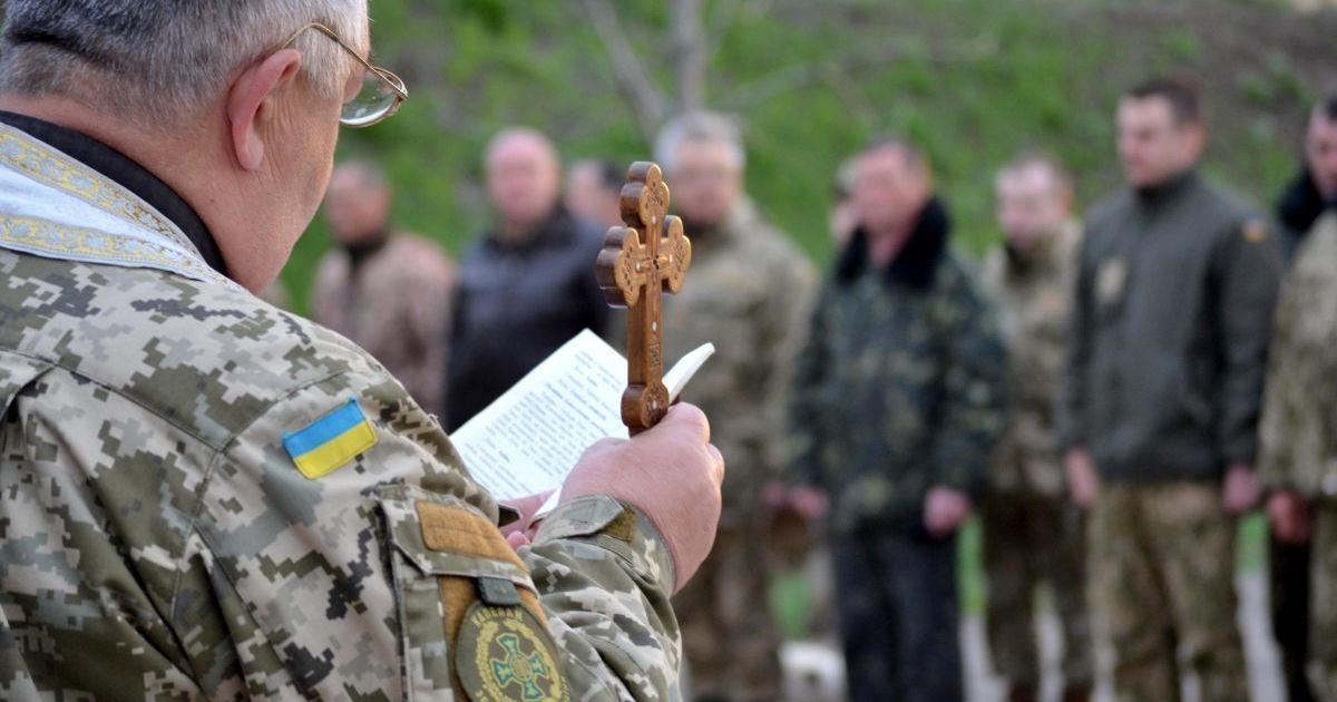 У Збройних Силах на капеланській службі – 85 священників