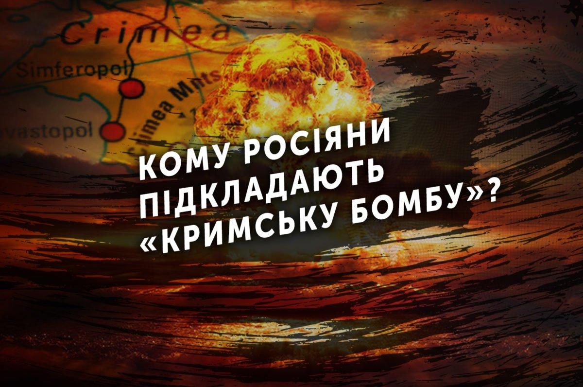 Кому росіяни підкладають «кримську бомбу»?