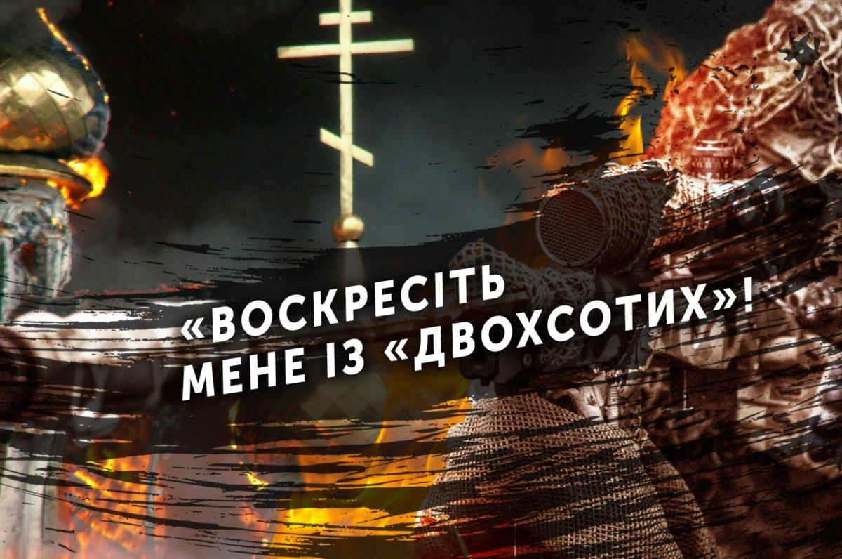 «Воскресіть мене із «двохсотих»!