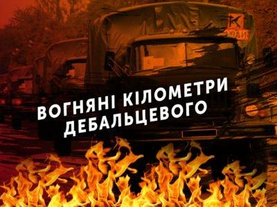 Вогняні кілометри Дебальцевого