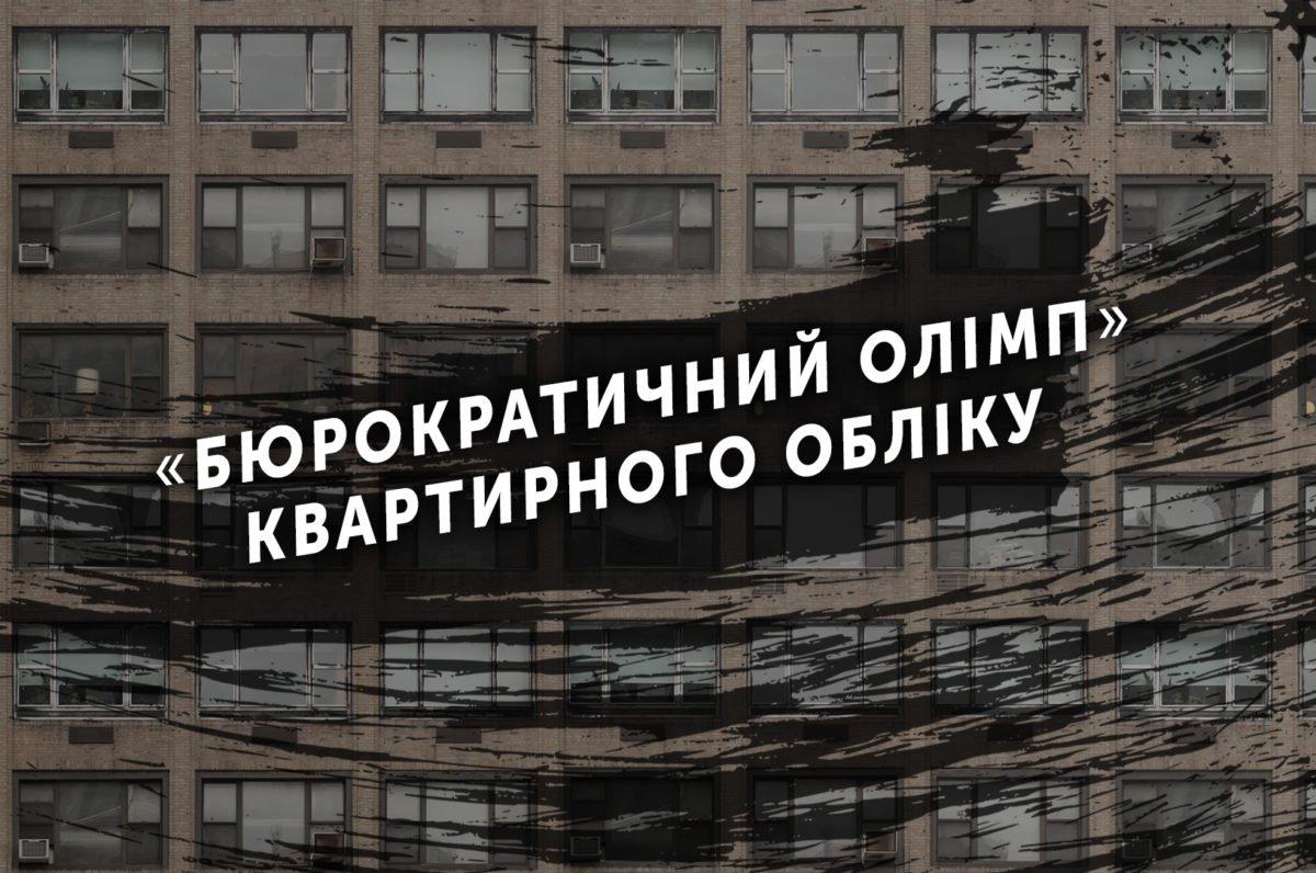«Бюрократичний Олімп» квартирного обліку