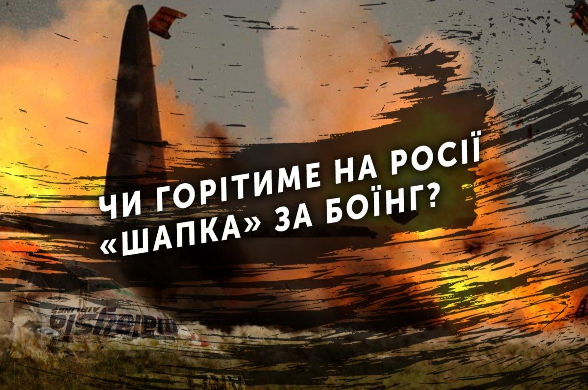 Чи горітиме на Росії «шапка» за Боїнг?