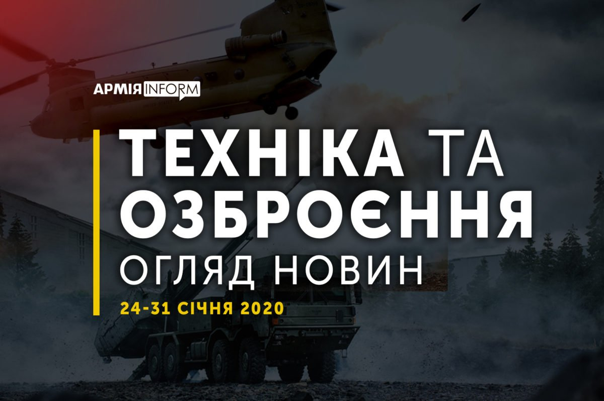 Підсумки тижня ОВТ: індійський Ан-32 на біопаливі, 800 сучасних танків для Польщі та новий ізраїльський КАЗ