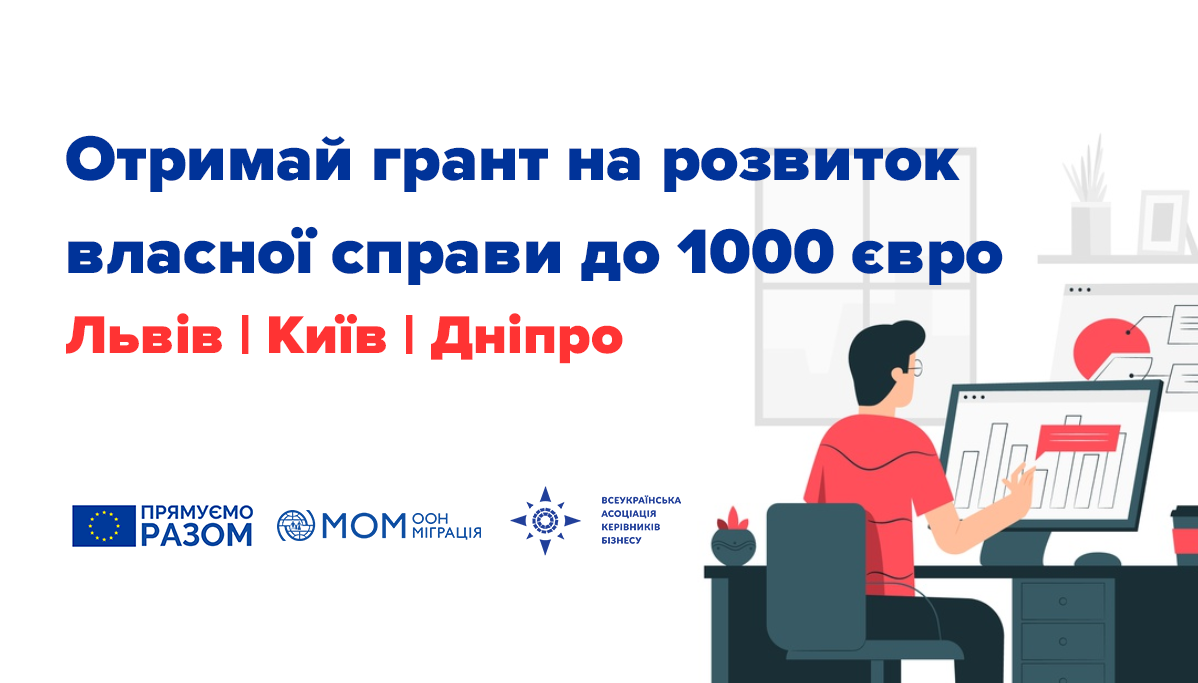 1000 євро – на власну справу