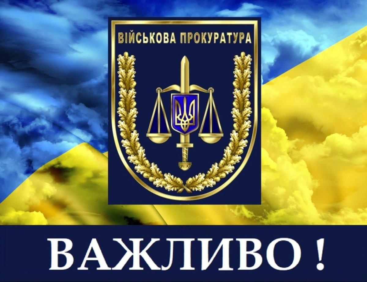 Розпочато атестацію прокурорів військової прокуратури Центрального регіону України