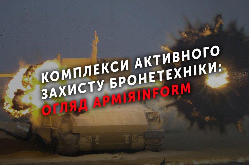 Комплекси активного захисту бронетехніки: огляд АрміяInform