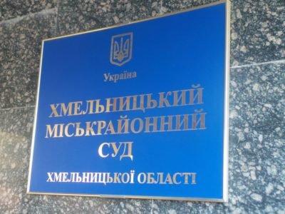 Міністерству оборони повернуто земельну ділянку площею понад 0,5 гектара у Хмельницькому