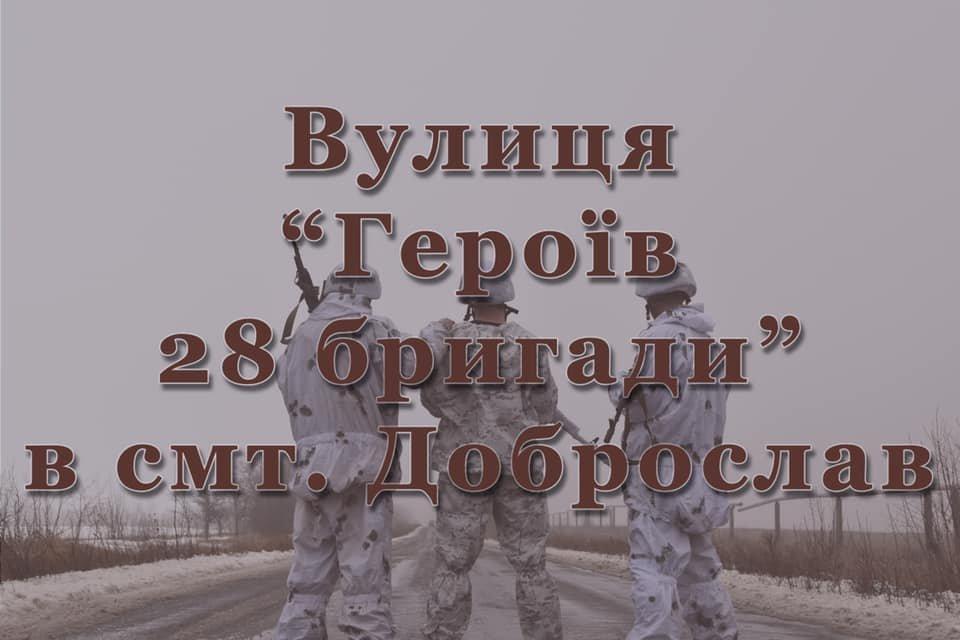 У смт Доброслав з'явилася вулиця «Героїв 28-ї бригади»