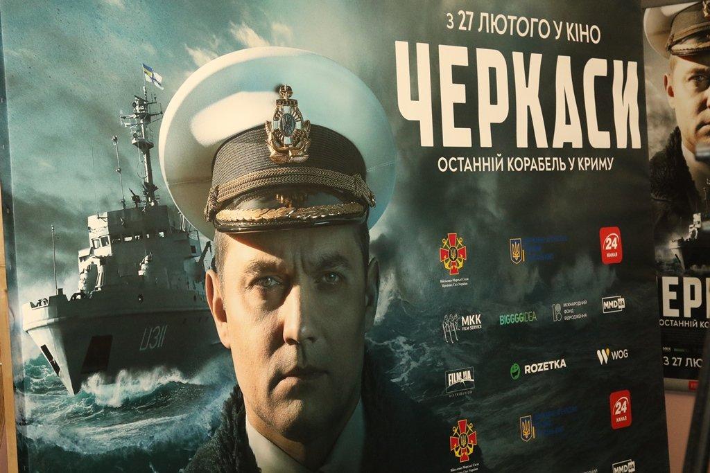 Львівський бенефіс «Черкас»: останній корабель у Криму – перший на кіноекрані!