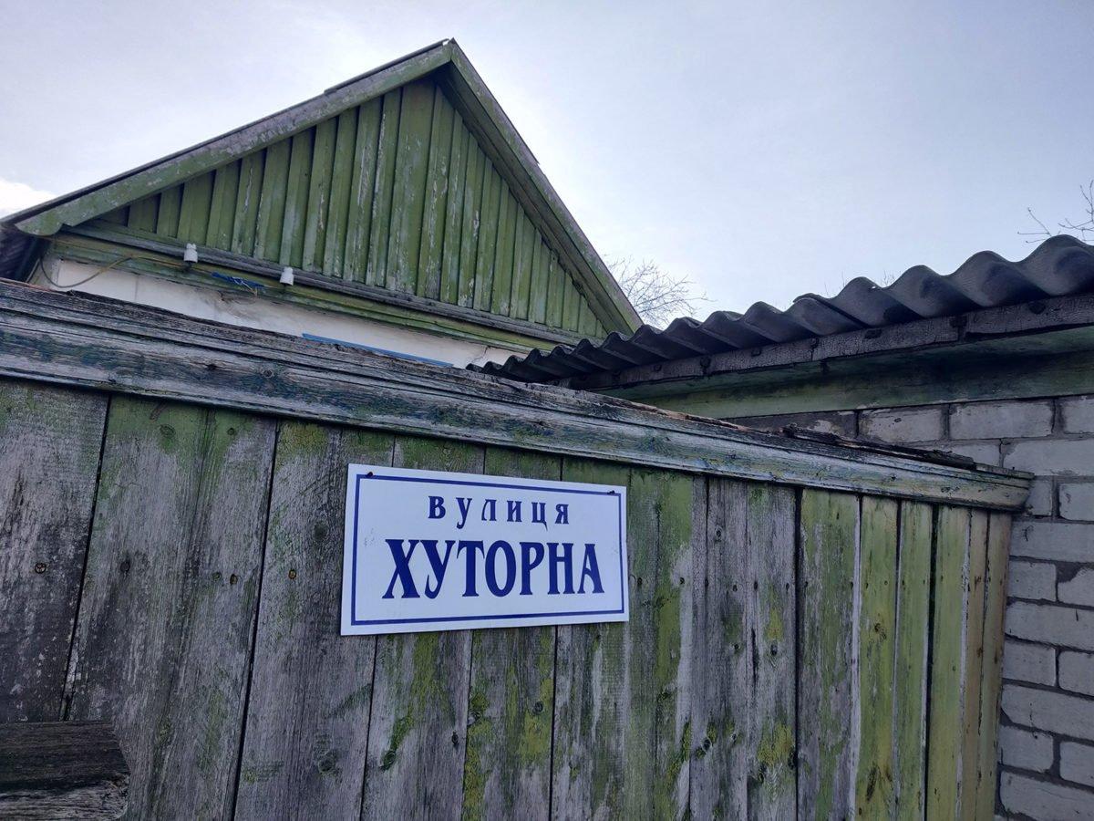 Хутір Вільний: наслідки п'ятигодинного бою на Луганщині