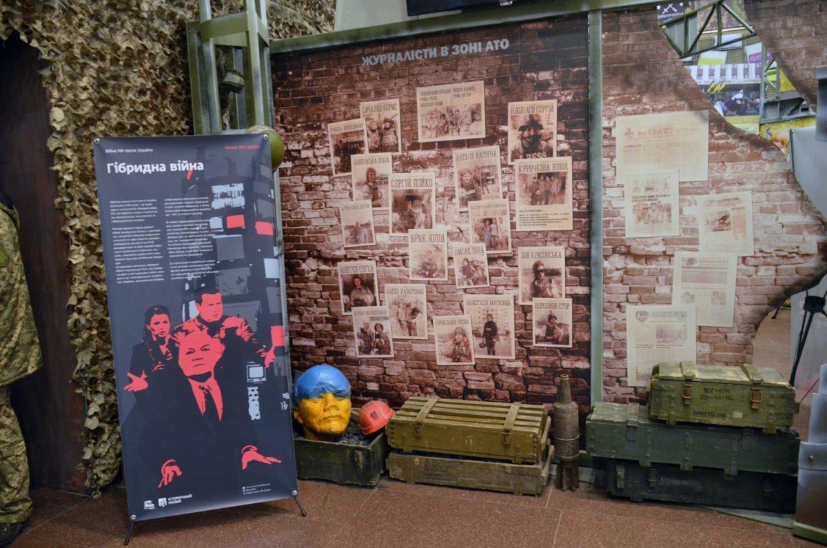 У дніпровському Музеї АТО відкрилася виставка «Війна РФ проти України»