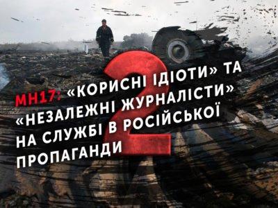 МН17: «корисні ідіоти» та «незалежні журналісти» на службі в російської пропаганди
