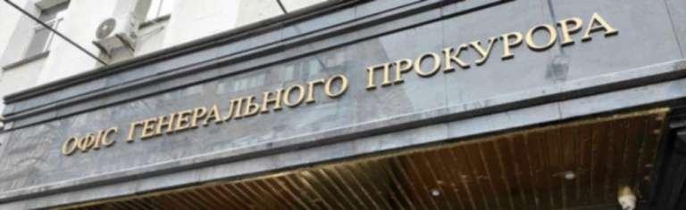 Офіс Генпрокурора відкрив справу за фактом обстрілів позицій ООС