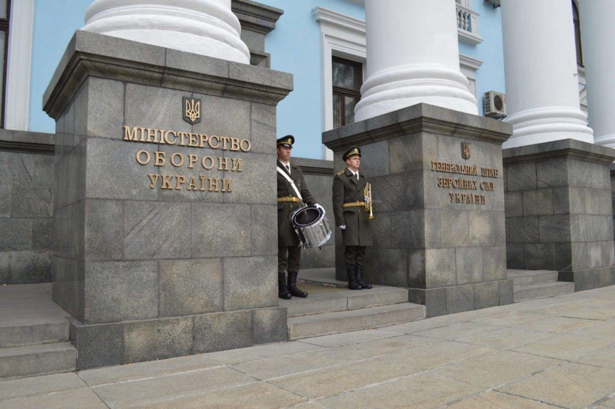 Які директорати створять у складі Міністерства оборони України