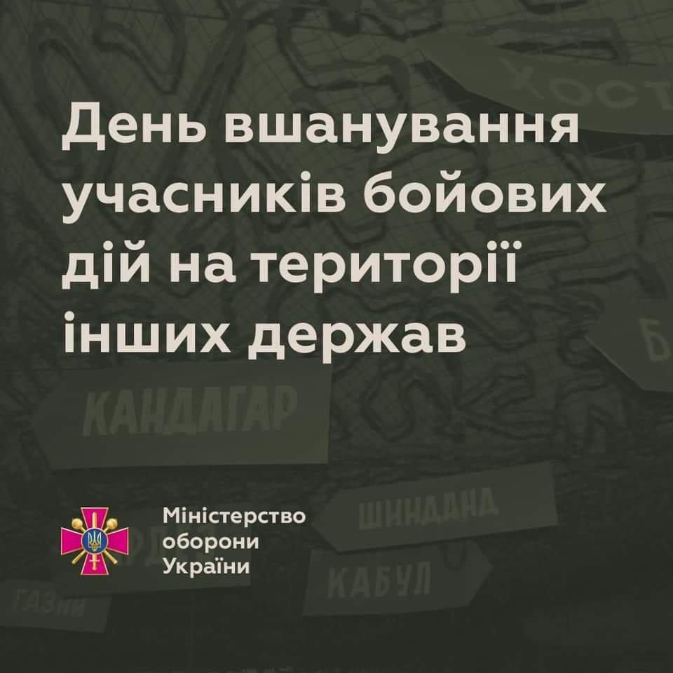 Привітання Міністра оборони України з нагоди дня вшанування учасників бойових дій на території інших держав