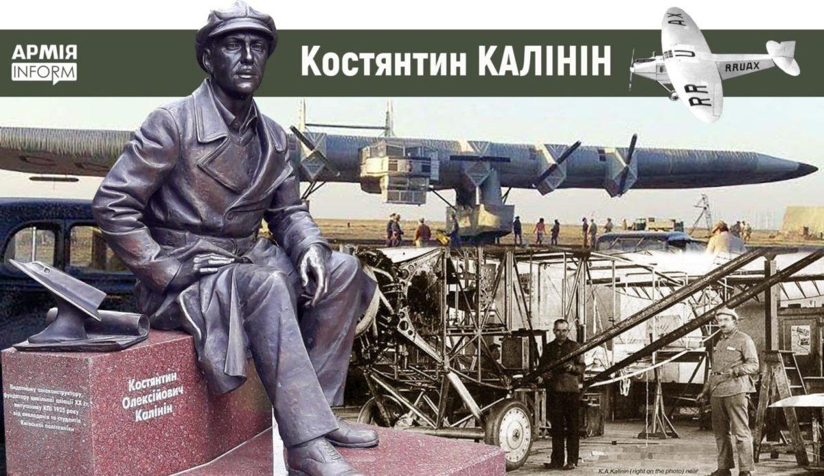 Сьогодні народився Костянтин Калінін — український авіаконструктор, що створив понад 20 типів літаків