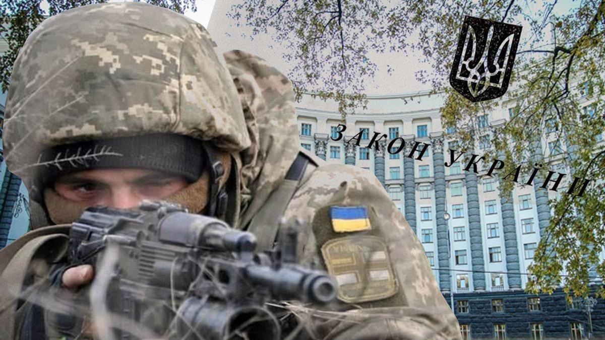 Уряд подав законопроєкт, який підвищує рівень соціального та правового захисту військовослужбовців