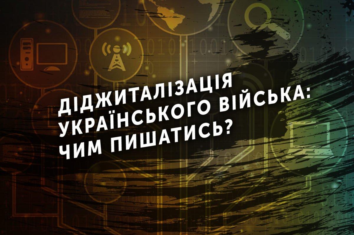 Діджиталізація українського війська: чим пишатись?