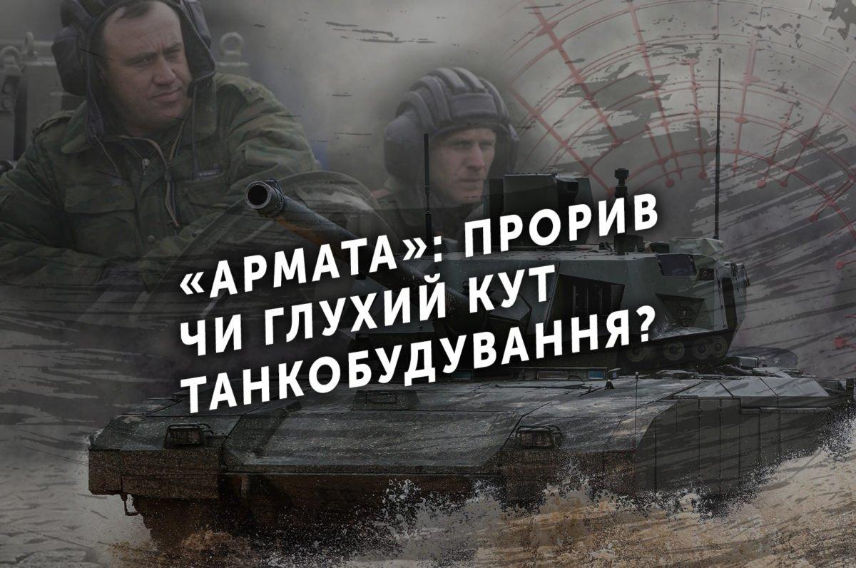 «Армата»: прорив чи глухий кут танкобудування?