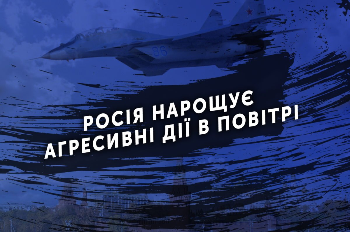 Росія нарощує агресивні дії в повітрі