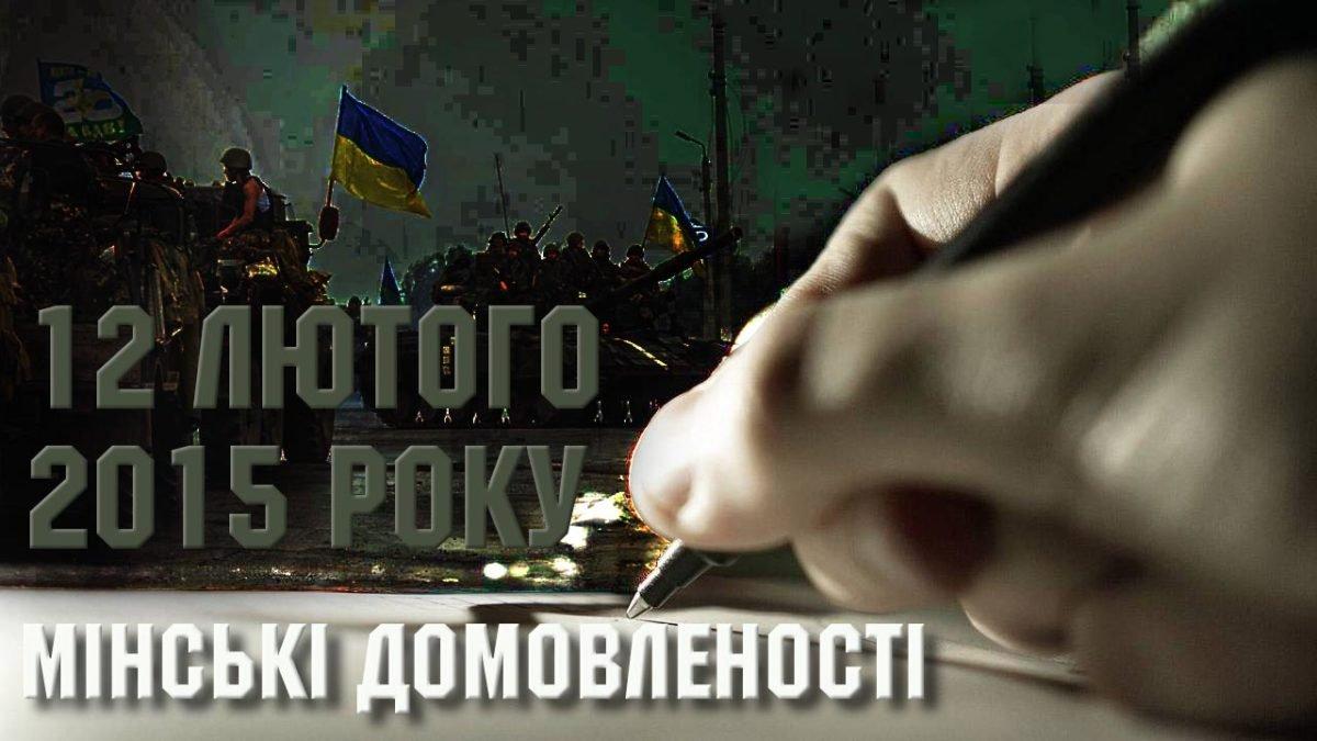 Сьогодні п'ята річниця підписання «Мінська-2», або «Довга ніч перемовин» у спогадах Олланда