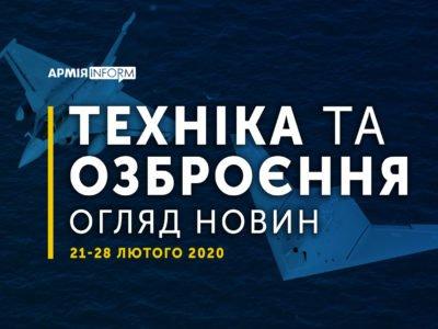 Підсумки тижня ОВТ: в'єтнамські «Гепарди» без українських двигунів, перший С-350 та білоруські гранатометні квадрокоптери