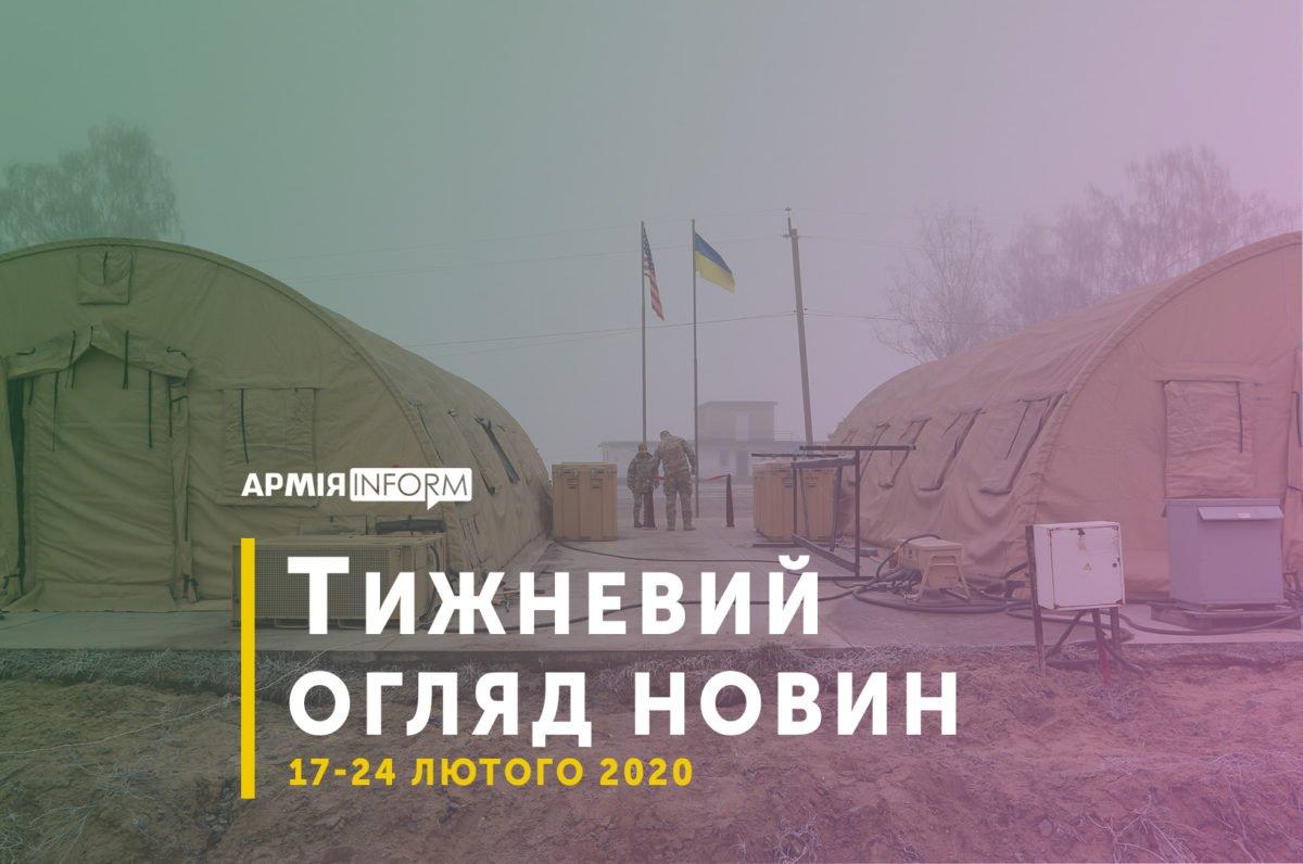 Підсумки армійського тижня: наймасштабніший бій з 2018 року, поставки ракетних комплексів та білет на Олімпійські ігри – 2020