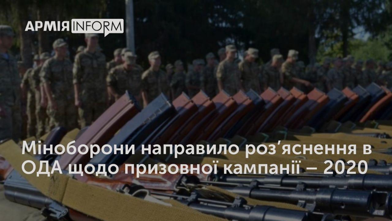 Міноборони направило роз'яснення в ОДА щодо призовної кампанії – 2020
